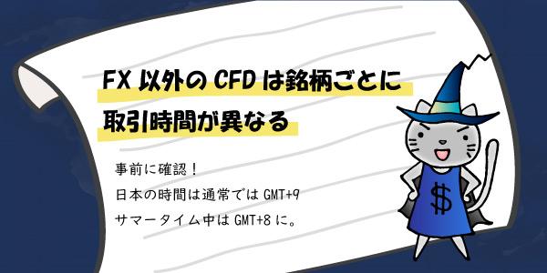 CFDの取引時間のアイキャッチ画像