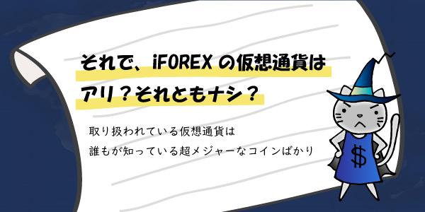 iFOREXで仮想通貨取引するのはあり?のアイキャッチ画像