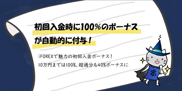 iFOREXのボーナス①100%+40%入金ボーナスのアイキャッチ画像