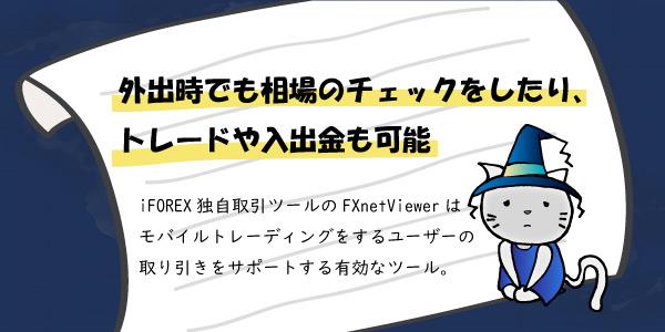 iFOREXの独自取引ツールFXnetViewerのアイキャッチ画像