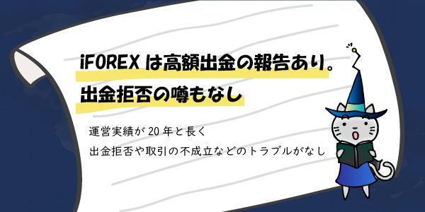 iFOREXは高額出金の報告あり。出金拒否の噂もなしのアイキャッチ画像