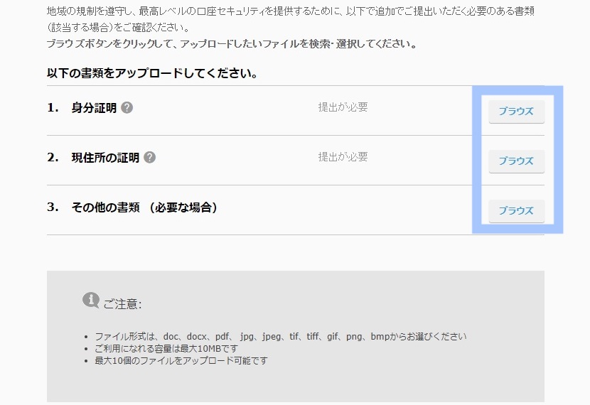 iFOREX書類アップロードページ