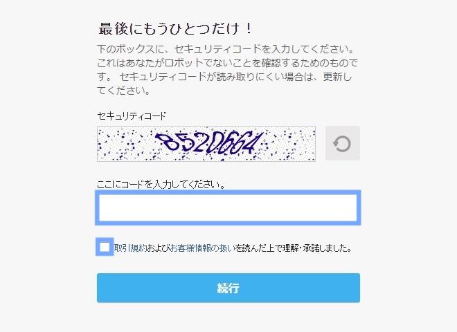 iFOREX口座開設セキュリティコード入力画面