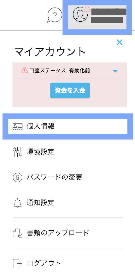 iFOREX個人情報登録