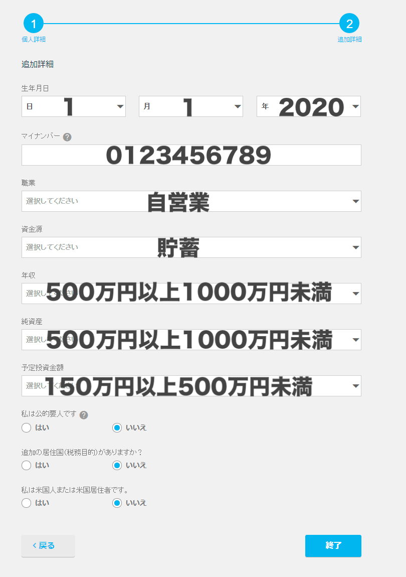 iFOREX個人情報登録2