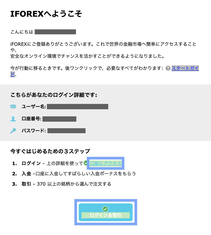 iFOREX口座開設完了メール